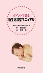 ポイントで診る新生児診察マニュアル**東京医学社/9784885631832**
