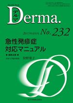 Monthly Book Derma 232 急性発疹症対応マニュアル**9784881178959/全日本病院出版会/狩野 葉子/978-4-88117-895-9**