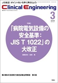 Clinical Engineering 2018年3月 「病院電気設備の安全基準: JIS T 1022」の大改正**9784780906028/秀潤社/学研メディカ/加納 隆/978-4-78**