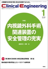 Clinical Engineering 2018年1月 内視鏡外科手術関連装置の安全管理の充実**9784780906004/秀潤社/学研メディカ/978-4-7809-0600-4**