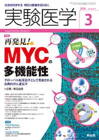 実験医学 2018年3月 再発見!MYCの多機能性**羊土社/企画:奥田晶彦/9784758125055**
