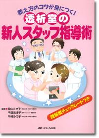 透析室の新人スタッフ指導術**メディカ出版/岡山ミサ子/9784840429351**