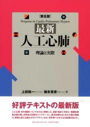 最新人工心肺 第5版**9784815808648/名古屋大学出版会/上田裕一/978-4-8158-0864-8**