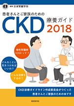 患者さんとご家族のためのCKD療養ガイド2018**9784885637049/東京医学社/日本腎臓学会/978-4-88563-704-9**