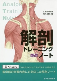解剖トレーニングノート 第7版**9784871634946/医学教育出版社/竹内 修二/978-4-87163-494-6**