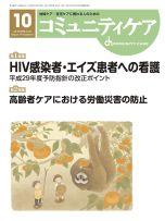 コミュニティケア 2017年10月 HIV感染者・エイズ患者への看護**9784818020115/日本看護協会出版会/978-4-8180-2011-5**