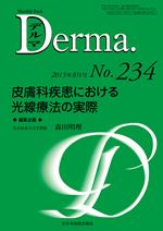 Monthly Book Derma 234 皮膚科疾患における光線療法の実際**9784881178973/全日本病院出版会/森田 明理/978-4-88117-897-3**