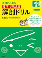 漢字で覚える解剖ドリル**9784796523998/照林社/菊地よしこ/978-4-7965-2399-8**
