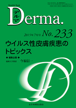 Monthly Book Derma 233 ウイルス性皮膚疾患のトピックス**9784881178966/全日本病院出版会/今福 信一/978-4-88117-896-6**