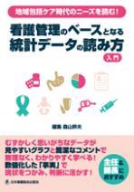 看護管理のベースとなる統計データの読み方 入門**日本看護協会出版会/森山幹夫/9784818019300**