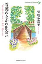 看護のなかの出会い**日本看護協会出版会/菊地多嘉子/9784818019195**