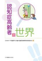 認知症高齢者の世界**9784818019164/日本看護協会出版会/日本赤十字看護学会/978-4-8180-1916-4**