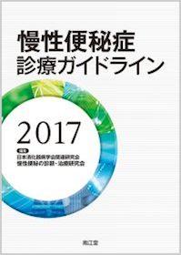 慢性便秘症診療ガイドライン 2017**9784524255757/南江堂/日本消化器病学会関連/978-4-524-25575-7**