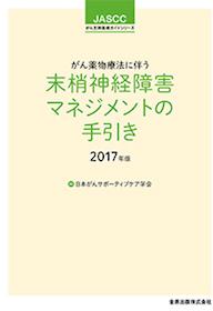 がん薬物療法に伴う末梢神経障害マネジメントの手引き 2017年版**9784307203777/金原出版/日本がんサポーティブ/978-4-307-20377-7**
