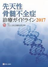 先天性骨髄不全症診療ガイドライン 2017**9784787823311/診断と治療社/日本小児血液・がん学/978-4-7878-2331-1**