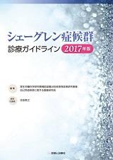 シェーグレン症候群診療ガイドライン 2017年版**9784787823038/診断と治療社/編集:厚生労働科学研/978-4-7878-2303-8**
