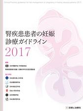 腎疾患患者の妊娠 診療ガイドライン2017**9784787822864/診断と治療社/腎疾患患者の妊娠 診/978-4-7878-2286-4**