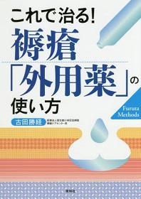 これで治る! 褥瘡「外用薬」の使い方**照林社/古田勝経/9784796524148**