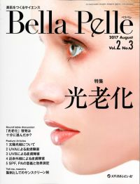 Bella Pelle 2017年8月 光老化**9784779219436/メディカルレビュー社/978-4-7792-1943-6**