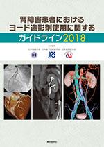 腎障害患者におけるヨード造影剤使用に関するガイドライン 2018**9784885632952/東京医学社/日本腎臓学会/978-4-88563-295-2**