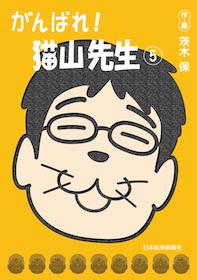 がんばれ!猫山先生 5**9784784940974/日本医事新報社/茨木 保/978-4-7849-4097-4**