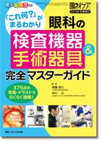 眼科の検査機器&手術器具完全マスターガイド**9784840456524/メディカ出版/後藤禎久/978-4-8404-5652-4**