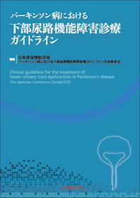 パーキンソン病における 下部尿路機能障害診療ガイドライン**9784498064287/中外医学社/日本排尿機能学会/978-4-498-06428-7**