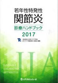 若年性特発性関節炎診療ハンドブック2017**9784779218811/メディカルレビュー社/日本リウマチ学会/978-4-7792-1881-1**