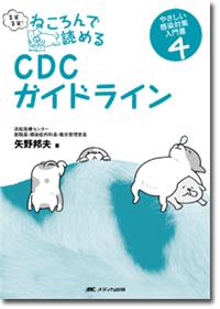 ますますねころんで読めるCDCガイドライン 4【電子版】**メディカ出版/矢野邦夫/9784840461535**