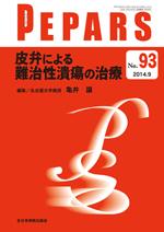PEPARS 93 皮弁による難治性潰瘍の治療**全日本病院出版会/亀井 譲/9784881175422**