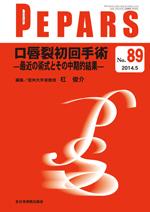 PEPARS 89 口唇裂初回手術**9784881175385/全日本病院出版会/杠 俊介/978-4-88117-538-5**
