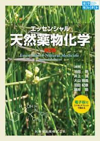 エッセンシャル天然薬物化学 第2版**9784263731741/医歯薬出版/池田 剛/978-4-263-73174-1**