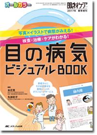 目の病気ビジュアルBOOK**9784840460149/メディカ出版/本庄 恵/978-4-8404-6014-9**