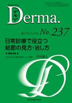 Monthly Book Derma 237 日常診療で役立つ結節の見方・治し方**9784881179000/全日本病院出版会/早川 和人/978-4-88117-900-0**