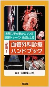 必携!血管外科診療ハンドブック**9784524255733/南江堂/末田 泰二郎/978-4-524-25573-3**