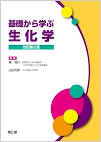基礎から学ぶ生化学**9784524267743/南江堂/奥恒行・山田和彦/978-4-524-26774-3**