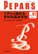 PEPARS 91 イチから始める手外科基本手技**全日本病院出版会/高見昌司/9784881175408**