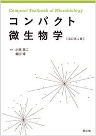 コンパクト微生物学**9784524265374/南江堂/小熊惠二/978-4-524-26537-4**