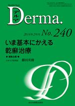 Monthly Book Derma 240 いま基本にかえる乾癬治療**9784881179031/全日本病院出版会/藤田 英樹/978-4-88117-903-1**