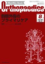 Monthly Book Orthopaedics 2016年8月 四肢外傷のプライマリケア**4910021130869/全日本病院出版会/最上 敦彦/**