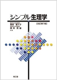 シンプル生理学 改訂第7版**9784524266647/南江堂/貴邑 冨久子/978-4-524-26664-7**