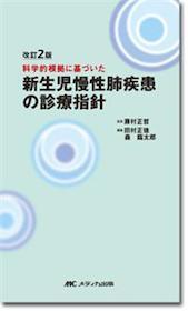 新生児慢性肺疾患の診療指針**9784840429856/メディカ出版/監修:藤村 正哲(大/978-4-8404-2985-6**