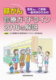患者さん・ご家族・一般市民のための膵がん診療ガイドライン2016の解説**9784307203678/金原出版/日本膵臓学会膵癌診療/978-4-307-20367-8**