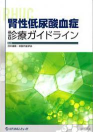 腎性低尿酸血症診療ガイドライン**9784779218842/メディカルレビュー社/日本痛風・核酸代謝学/978-4-7792-1884-2**