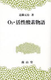 O2・活性酸素物語**9784525200015/南山堂/近藤元治/978-4-525-20001-5**