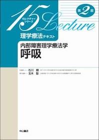 15レクチャーシリーズ 内部障害理学療法学 呼吸 第2版**中山書店/石川 朗/9784521744933**