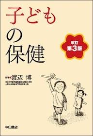 子どもの保健 改訂第3版**9784521744872/中山書店/渡辺 博/978-4-521-74487-2**
