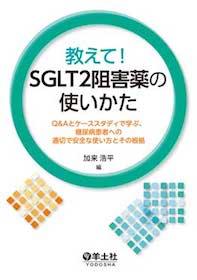 教えて!SGLT2阻害薬の使いかた**9784758118040/羊土社/加来浩平/978-4-7581-1804-0**