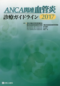 ANCA関連血管炎診療ガイドライン2017**9784787822765/診断と治療社/厚生労働科学研究費補/978-4-7878-2276-5**