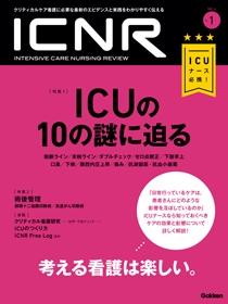 ICNR 2017年2月 ICUの10の謎に迫る**9784780912753/秀潤社/学研メディカ/978-4-7809-1275-3**